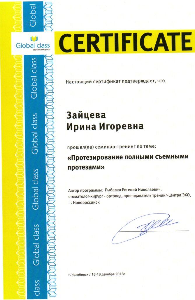 Стоматологическая клиника ВитаДентис Озерск. Сертификаты Зайцева.