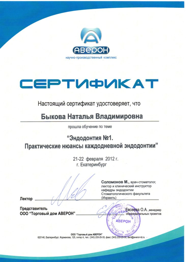 Стоматологическая клиника ВитаДентис Озерск. Сертификаты Быкова.