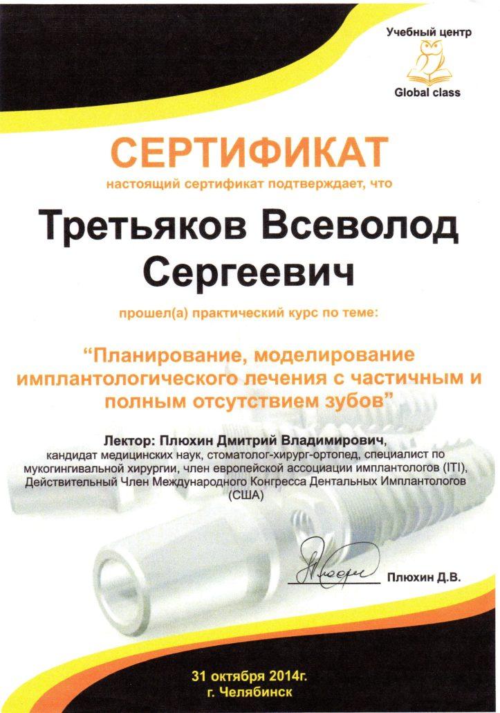 Стоматологическая клиника ВитаДентис Озерск. Сертификаты Третьяков.