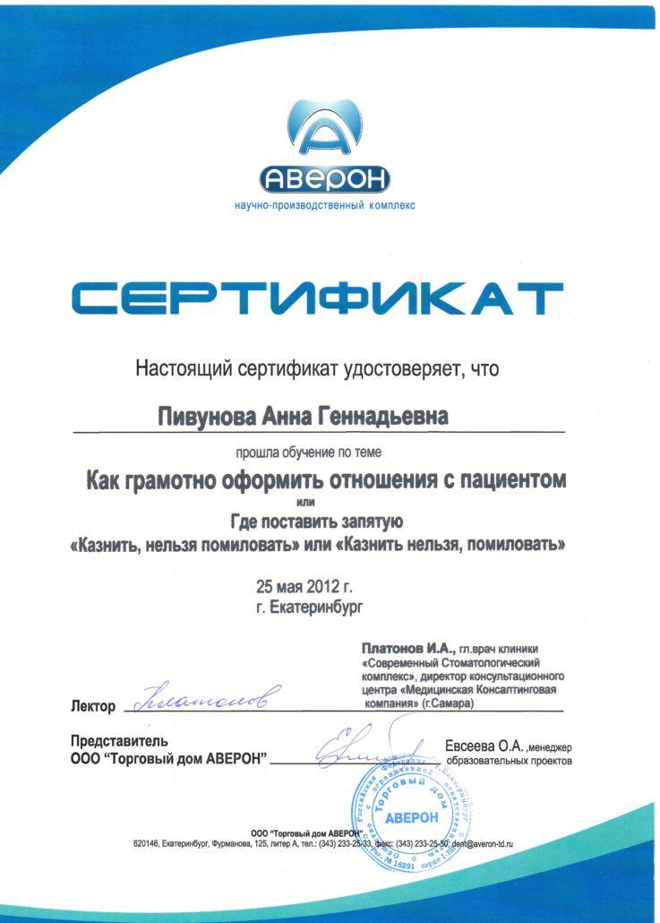 Стоматологическая клиника ВитаДентис Озерск. Сертификаты Пивунова.
