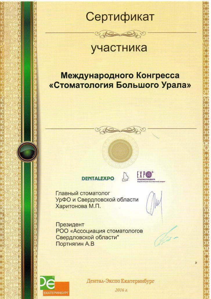 Стоматологическая клиника ВитаДентис Озерск. Сертификаты Лосева.