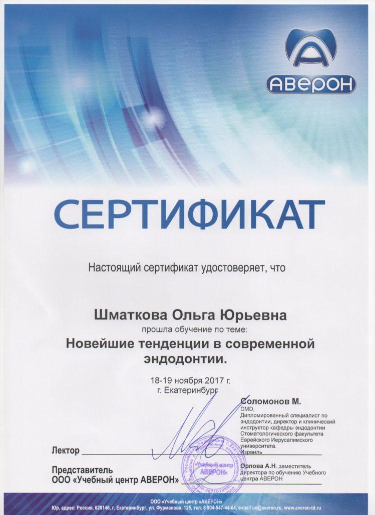 Стоматологическая клиника ВитаДентис Озерск. Сертификаты Шматкова.
