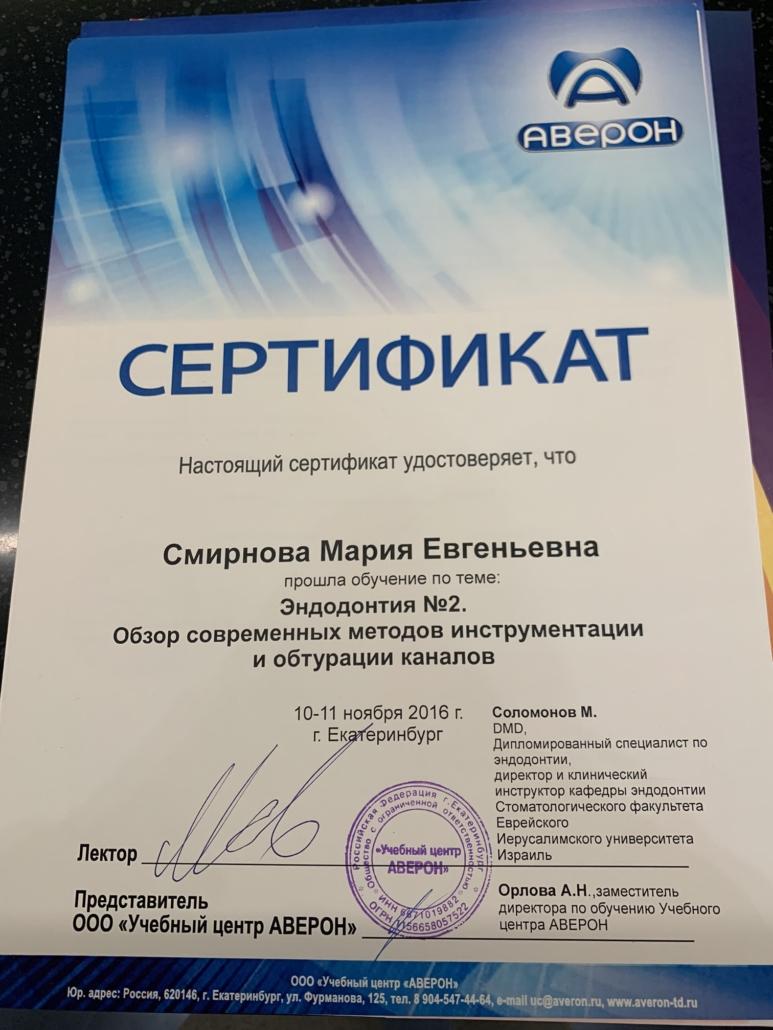 Стоматологическая клиника ВитаДентис Озерск. Сертификаты Смирнова.