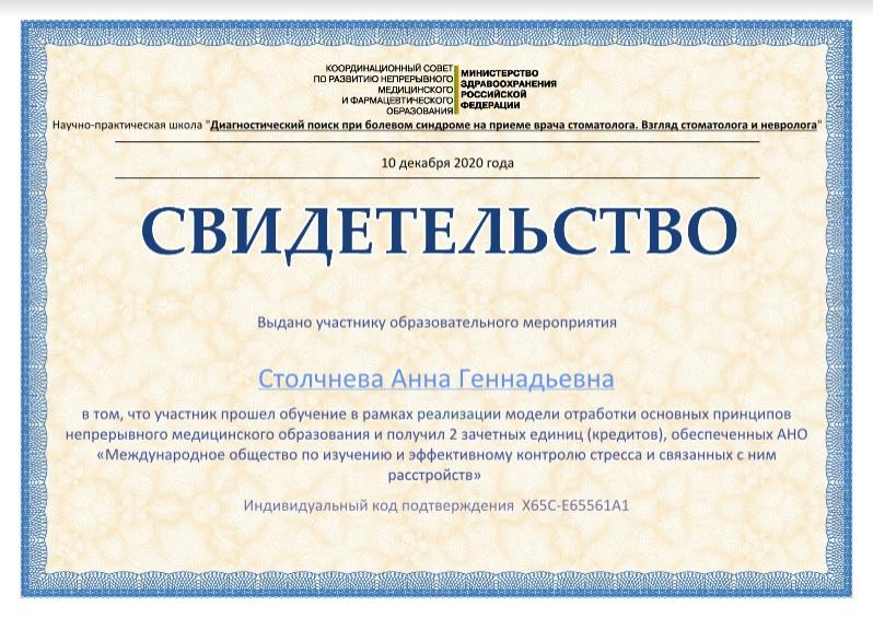 Стоматологическая клиника ВитаДентис Озерск. Сертификаты Столчнева.